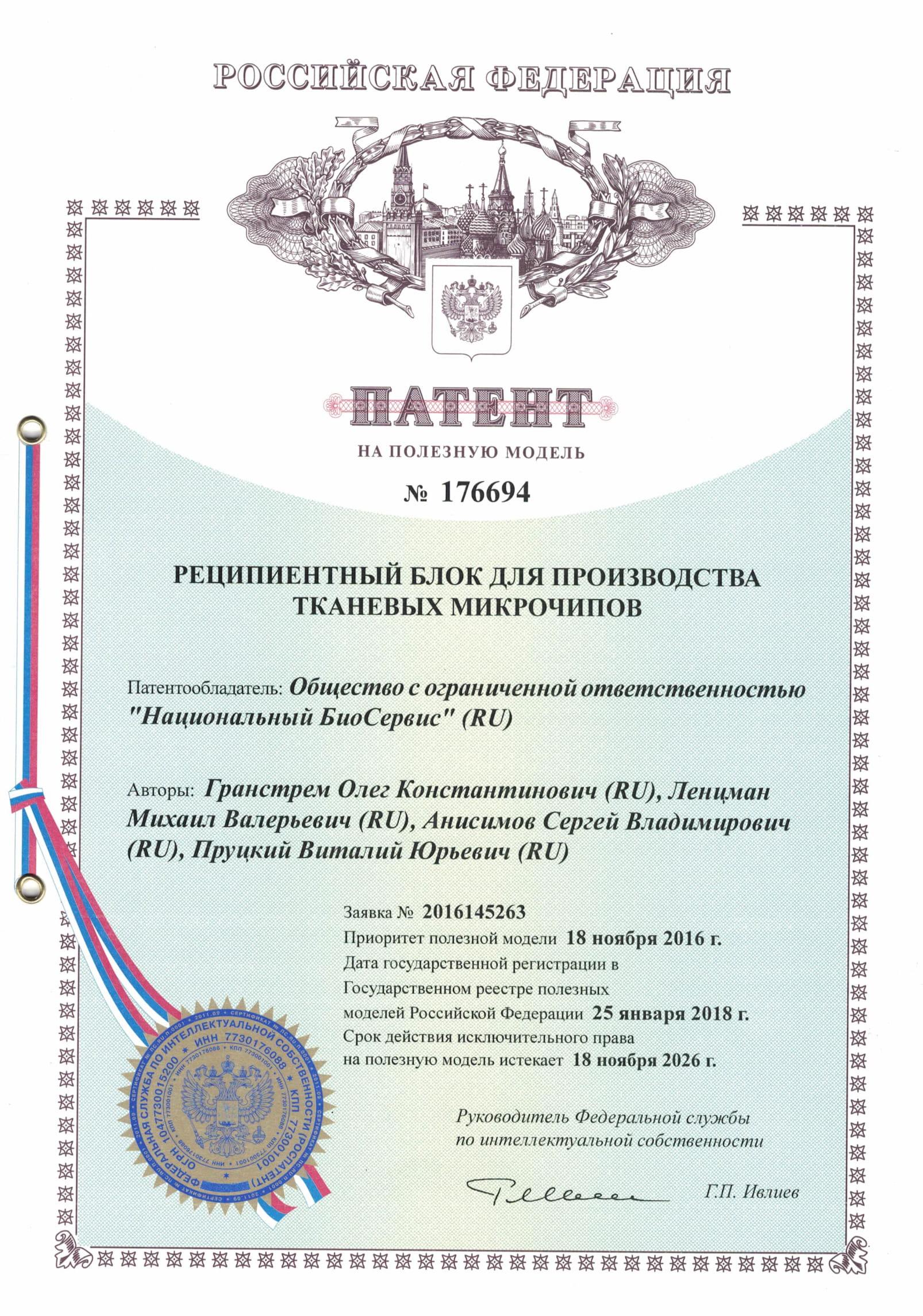 Патент на«Раципиентный блок для производства тканевых микрочипов»