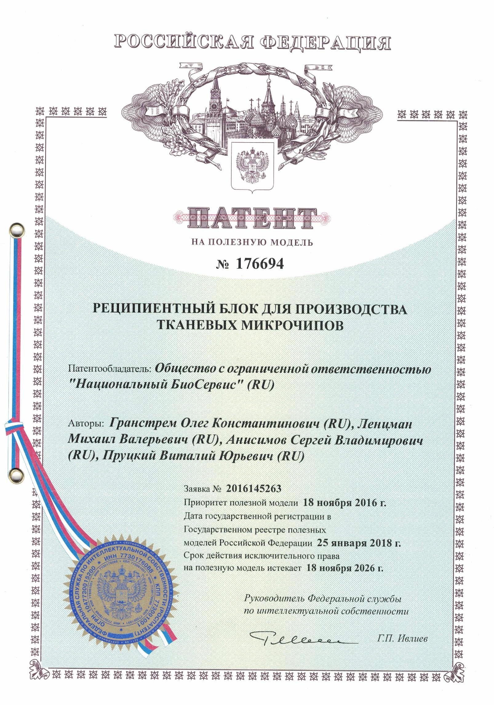 Патент-PФ-№176694