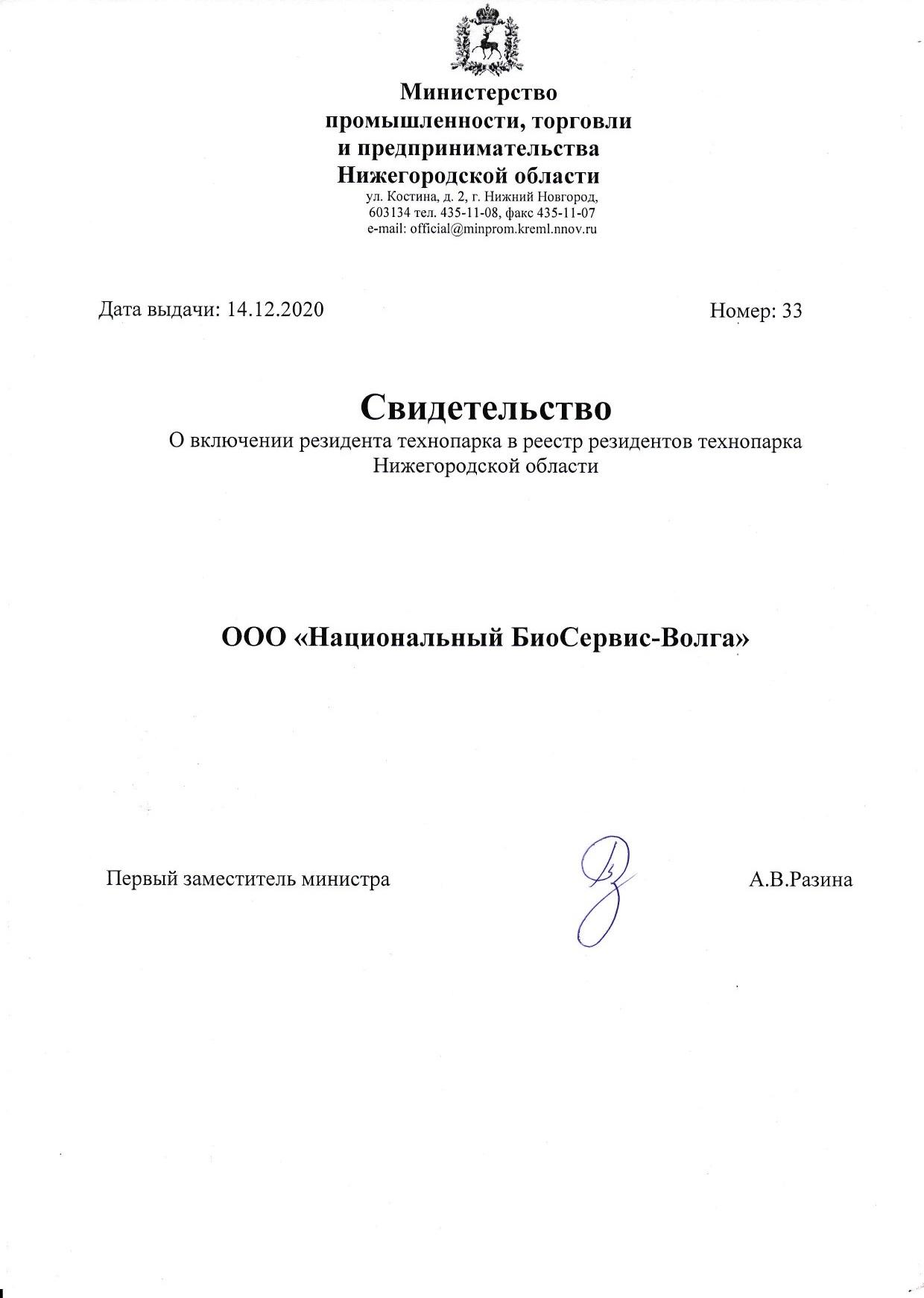 Технопарк Нижегородской области